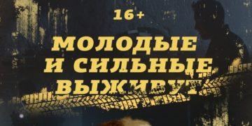 Сериал МОЛОДЫЕ И СИЛЬНЫЕ ВЫЖИВУТ 2020 cерии 1,2,3,4 фильм на Россия 1 мелодрама смотреть онлайн