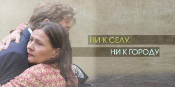 Сериал НИ К СЕЛУ, НИ К ГОРОДУ 2020 cерии