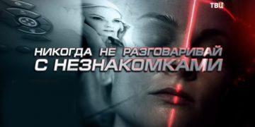 СЕРИАЛ НИКОГДА НЕ РАЗГОВАРИВАЙ С НЕЗНАКОМКАМИ 2020 серии 1,2,3,4 смотреть на ТВЦ ДЕТЕКТИВ