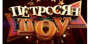 ПЕТРОСЯН ШОУ от 04.11.2020 На Россия 1 все выпуски смотреть онлайн в хорошем качестве