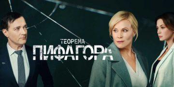 Сериал ТЕОРЕМА ПИФАГОРА 2020 все серии 1-8 онлайн фильм на Россия 1 мелодрама