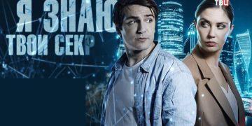 СЕРИАЛ Я ЗНАЮ ТВОИ СЕКРЕТЫ-3 сезон ХАМЕЛЕОН 2020 серии 1,2,3,4 смотреть на ТВЦ ДЕТЕКТИВ