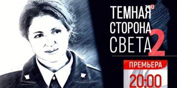 СЕРИАЛ ТЁМНАЯ СТОРОНА СВЕТА-2 сезон 2020 серии 1,2,3,4 смотреть на ТВЦ ДЕТЕКТИВ