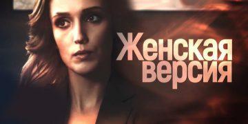 Сериал ЖЕНСКАЯ ВЕРСИЯ. КОМСОМОЛЬСКИЙ РОМАН 2020 серии 1,2 ТВЦ смотреть онлайн