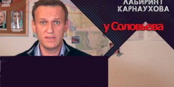 ЛАБИРИНТ КАРНАУХОВА от 22.12.2020 на Соловьев LIVE