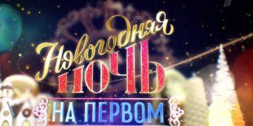 НОВОГОДНИЙ МАСКАРАД на Первом от 31.12.2020 смотреть онлайн