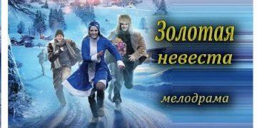 Сериал ЗОЛОТАЯ НЕВЕСТА Россия 1 cерии 1,2 фильм смотреть онлайн