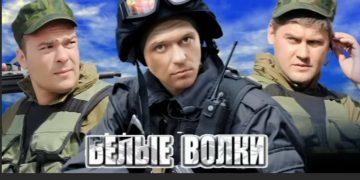 Сериал БЕЛЫЕ ВОЛКИ 1,2 сезоны все серии смотреть онлайн фильм боевик, криминальный