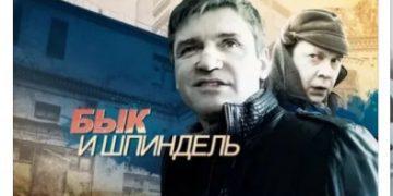 Сериал БЫК И ШПИНДЕЛЬ все серии 1-4 смотреть онлайн фильм боевик, криминальный