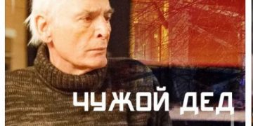 Фильм ЧУЖОЙ ДЕД русский НТВ смотреть онлайн с Василием Лановым