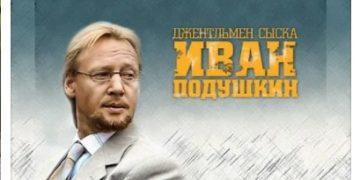 Сериал ИВАН ПОДУШИН ДЖЕНТЕЛЬМЕН СЫСКА смотреть ВСЕ СЕЗОНЫ 1,2,3,4 подряд