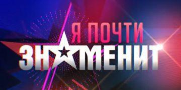 Я ПОЧТИ ЗНАМЕНИТ шоу Первый канал