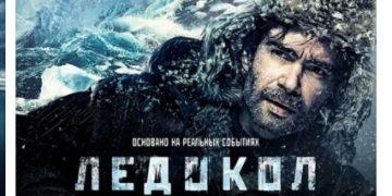 Фильм ЛЕДОКОЛ все серии 1,2 НТВ смотреть онлайн фильм-катастрофа
