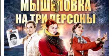 Сериал МЫШЕЛОВКА НА ТРИ ПЕРСОНЫ серии 1,2 ТВЦ