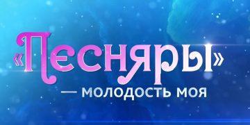 ПЕСНЯРЫ-МОЛОДОСТЬ МОЯ Документальный фильм на Первом от 16.01.2021