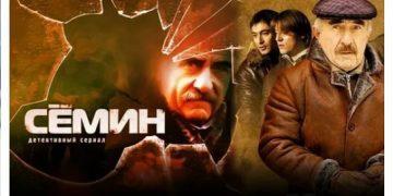 СЕРИАЛ СЁМИН ВОЗМЕЗДИЕ 2 сезон