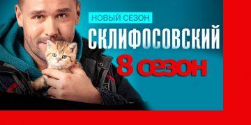 Сериал СКЛИФОСОВСКИЙ 2021 - 8 СЕЗОН все серии 1-16 онлайн фильм на Россия 1 про врачей