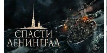 Фильм СПАСТИ ЛЕНИНГРАД все серии 1,2 НТВ смотреть онлайн военный, драма