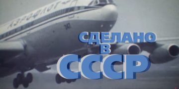 Сериал СДЕЛАНО В СССР все серии 1-16 онлайн фильм на Россия 1