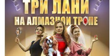 Сериал ТРИ ЛАНИ НА АЛМАЗНОЙ ТРОПЕ серии 1,2,3,4 ТВЦ смотреть онлайн ИРОНИЧЕСКИЙ детектив