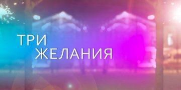 Сериал ТРИ ЖЕЛАНИЯ 2021 cерии 1,2 фильм на Россия 1 смотреть онлайн