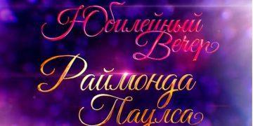 РАЙМОНД ПАУЛС 85 лет Юбилейныйвечер