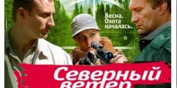 Фильм ВЕТЕР СЕВЕРНЫЙ смотреть онлайн бесплатно в хорошем качестве.