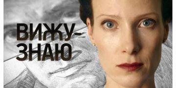 СЕРИАЛ ВИЖУ - ЗНАЮ все серии 1-24 смотреть онлайн на НТВ