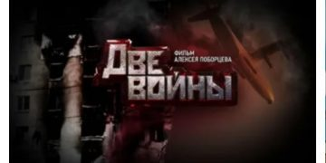 ДВЕ ВОЙНЫ Документальный фильм