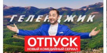 Сериал ОТПУСК 2021 ТНТ ВСЕ серии 1-20 смотреть онлайн комедия