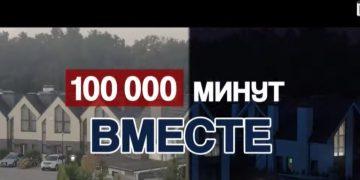Сериал 100 ТЫСЯЧ МИНУТ ВМЕСТЕ 2021 серии 1-16 смотреть онлайн 95 квартал