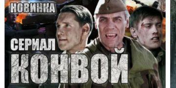 СЕРИАЛ КОНВОЙ серии 1-4 смотреть онлайн военный на НТВ
