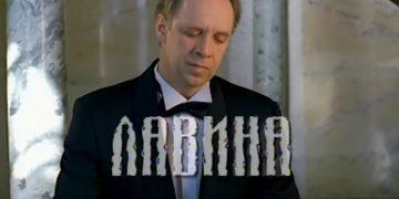 СЕРИАЛ ЛАВИНА русский фильм серии 1-2 смотреть онлайн мелодрама