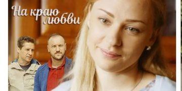 Сериал НА КРАЮ ЛЮБВИ все серии 1-4 онлайн фильм на Россия 1 МЕЛОДРАМА