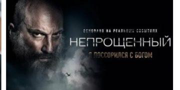 Фильм НЕПРОЩЁННЫЙ все серии 1,2 НТВ смотреть онлайн драма