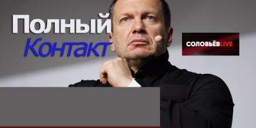 Полный контакт с Владимиром Соловьевым