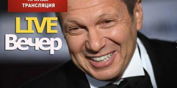 Владимир Соловьев за сегодня от 07.02.2021на LIVE и в вечере прямой эфир