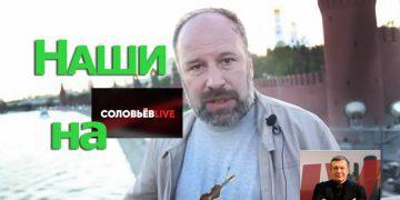 НАШИ НА СОЛОВЬЕВ ЛАЙФ выпуск от 09.02.2021 прямой эфир Борис Якеменко