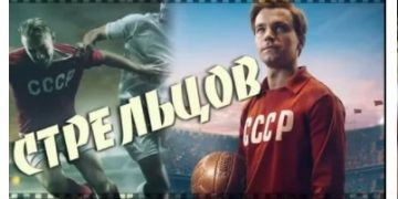 Сериал СТРЕЛЬЦОВ 2021 cерии 1,2 фильм на Россия 1 смотреть онлайн