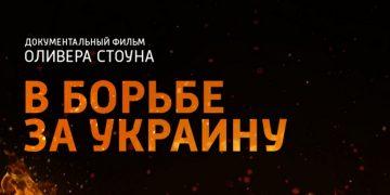 В борьбе за Украину Документальный фильм Оливера Стоуна от 21.02.2021 на Россия 1