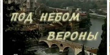 СЕРИАЛ ПОД НЕБОМ ВЕРОНЫ серии 1-8
