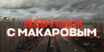 Сериал ДЕВУШКИ С МАКАРОВЫМ 2021 ТНТ ВСЕ с
