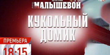 Сериал КУКОЛЬНЫЙ ДОМИК МАЛЫШЕВА 2021 фильм 14