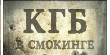 Сериал КГБ В СМОКИНГЕ все серии 1-16