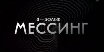Я-ВОЛЬФ МЕССИНГ документальный фильм Первом от 21.03.2021