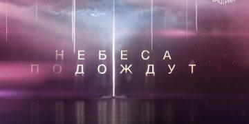 Сериал НЕБЕСА ПОДОЖДУТ 2021 фильм на Россия 1