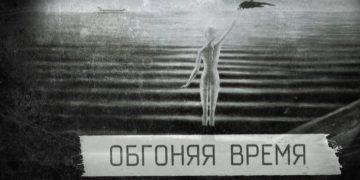Сериал ОБГОНЯЯ ВРЕМЯ серии 1-4 смотреть онлайн исторический