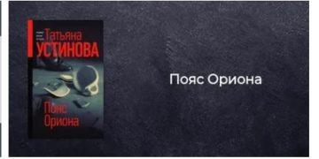 Сериал ПОЯС ОРИОНА 2021 серии 1-4 Т.Устинова ТВЦ смотреть онлайн