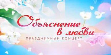 Праздничный концерт ко Объяснение в любви от 08.03.2021 Первый