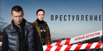 Сериал ПРЕСТУПЛЕНИЕ. НОВЫЙ СЕЗОН 2021 фильм на Россия 1